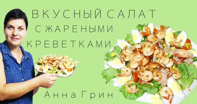 салат из креветки рецепт с фото очень вкусный с