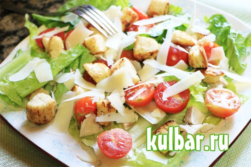 салат цезарь с курицей, сухариками и помидорами черри